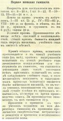 Прикрепленное изображение: Кавказский календарь на 1910, ч.1, стр.905_ж.JPG