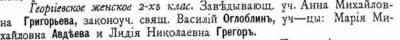 Прикрепленное изображение: Терский календарь на год 1895, стр.338.JPG