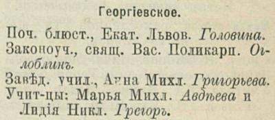 Прикрепленное изображение: Кавказский календарь на год 1897, стр.316.JPG