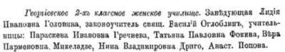Прикрепленное изображение: Терский календарь на год 1908, стр.25.JPG