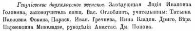 Прикрепленное изображение: Терский календарь на год 1907, стр.266.JPG