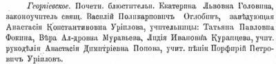 Прикрепленное изображение: Терский календарь на год 1905, стр.29.JPG