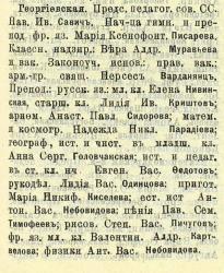 Прикрепленное изображение: Кавказский календарь на год 1914, стр.273.JPG