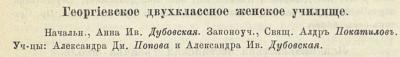 Прикрепленное изображение: Кавказский календарь на год 1879, стр.84.JPG