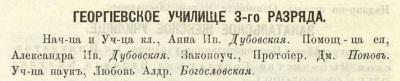 Прикрепленное изображение: Кавказский календарь на год 1874, стр.109.JPG