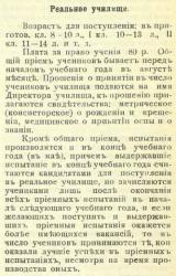 Прикрепленное изображение: Кавказский календарь на 1910, ч.1, стр.905.JPG