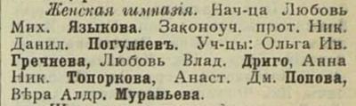 Прикрепленное изображение: Кавказский календарь на год 1910, стр.698.JPG