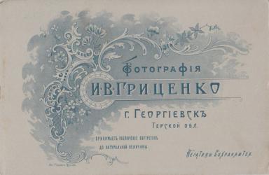 Прикрепленное изображение: 84-й Ширванский ЕИВ полк. Георгиевск_1.jpg