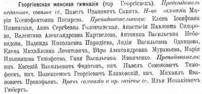 Прикрепленное изображение: Терский календарь на год 1914, стр.50.JPG