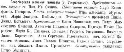 Прикрепленное изображение: Терский календарь на год 1913, стр.48.JPG
