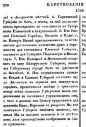 Прикрепленное изображение: Полное собрание законов Российской Империи, выпуск I, том XXIV, 1830, с.230.JPG