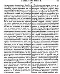 Прикрепленное изображение: Полное собрание законов Российской Империи, выпуск I, том XXIV, 1830, с.229.JPG
