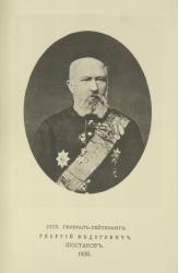 Прикрепленное изображение: Шестаков Георгий Федорович1882,стр.39.jpg
