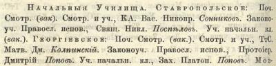 Прикрепленное изображение: Кавказский календарь на 1873, стр.86.JPG