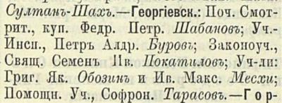 Прикрепленное изображение: Кавказский календарь на 1887, стр.87.JPG