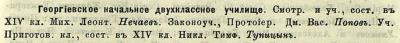 Прикрепленное изображение: Кавказский календарь на 1880, стр.87.JPG