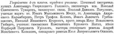 Прикрепленное изображение: Терский календарь на 1902, стр.169.JPG