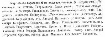Прикрепленное изображение: Терский календарь на 1914, стр.52.JPG