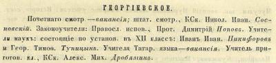 Прикрепленное изображение: Кавказский календарь на 1864, стр.342.JPG