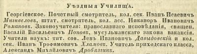 Прикрепленное изображение: Кавказский календарь на 1851, стр.49.JPG