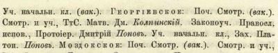 Прикрепленное изображение: Кавказский календарь на 1874, стр.92.JPG