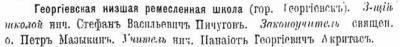 Прикрепленное изображение: Терский календарь на 1914, стр.54.JPG