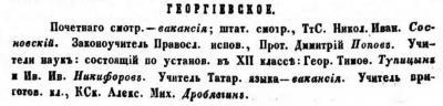Прикрепленное изображение: Кавказский календарь на 1865, стр.46.JPG