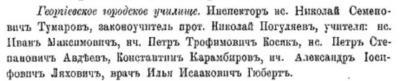 Прикрепленное изображение: Терский календарь на 1908, стр.23.JPG