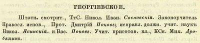 Прикрепленное изображение: Кавказский календарь на 1866, стр.53.JPG