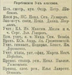 Прикрепленное изображение: Кавказский календарь на 1897, стр.314.JPG