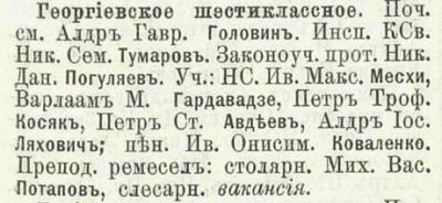 Прикрепленное изображение: Кавказский календарь на 1907, стр.273.JPG