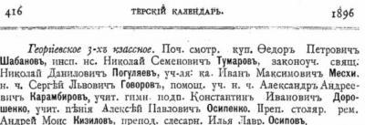 Прикрепленное изображение: Терский календарь на 1896, стр.416.JPG