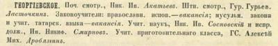 Прикрепленное изображение: Кавказский календарь на 1860, стр.31.JPG