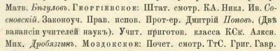 Прикрепленное изображение: Кавказский календарь на 1867, стр.51.JPG