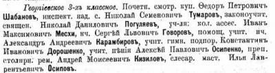 Прикрепленное изображение: Терский календарь на 1897, стр.241.JPG