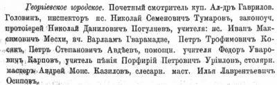 Прикрепленное изображение: Терский календарь на 1905, стр.26.JPG
