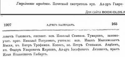 Прикрепленное изображение: Терский календарь на 1907, стр.264-265.JPG