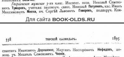 Прикрепленное изображение: Терский календарь на 1895, стр.337-338.JPG