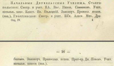Прикрепленное изображение: Кавказский календарь на 1868, стр.25-26.JPG