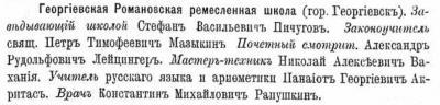 Прикрепленное изображение: Терский календарь на 1915, стр.52.JPG