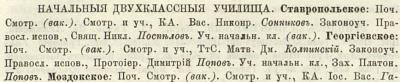 Прикрепленное изображение: Кавказский календарь на 1875, стр.70.JPG