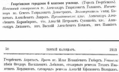 Прикрепленное изображение: Терский календарь на 1913, стр.49-50.JPG