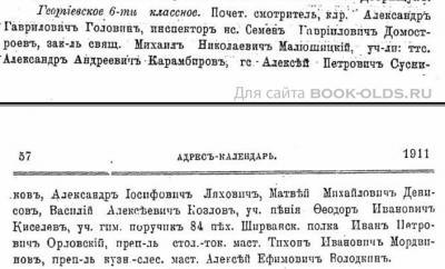 Прикрепленное изображение: Терский календарь на 1911, стр.56-57.JPG