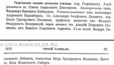 Прикрепленное изображение: Терский календарь на 1915, стр.51-52.JPG