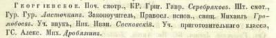 Прикрепленное изображение: Кавказский календарь на 1859, стр.475.JPG