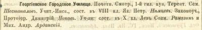 Прикрепленное изображение: Кавказский календарь на 1882, стр.110(ГорУч).JPG