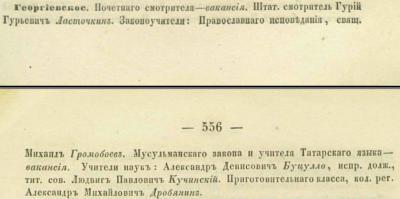 Прикрепленное изображение: Кавказский календарь на 1857, стр.555-556.JPG