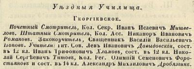 Прикрепленное изображение: Кавказский календарь на 1849, стр.59.JPG