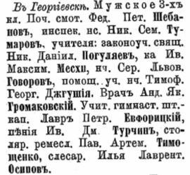 Прикрепленное изображение: Терский календарь на 1894, стр.43.JPG