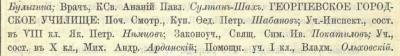 Прикрепленное изображение: Кавказский календарь на 1884, стр.93.JPG